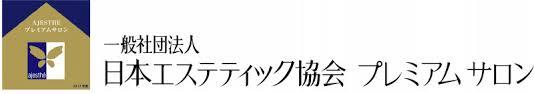 一般社団法人 日本エステティック教会プレミアムサロン