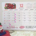 ☆12月の休業日のお知らせ
