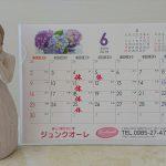 ☆6月の休業日のお知らせ