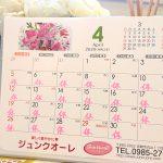 ☆4月の休業日のお知らせ