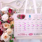 ☆8月の休業日のお知らせ