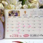 ☆9月の休業日のお知らせ